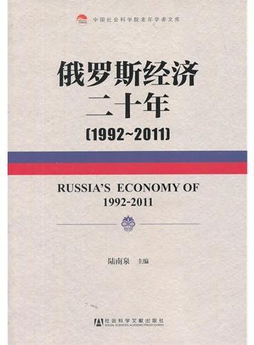 俄罗斯经济二十年(1992-2011)