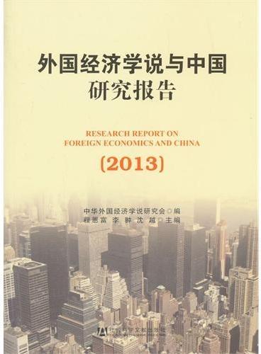 外国经济学说与中国研究报告(2013)