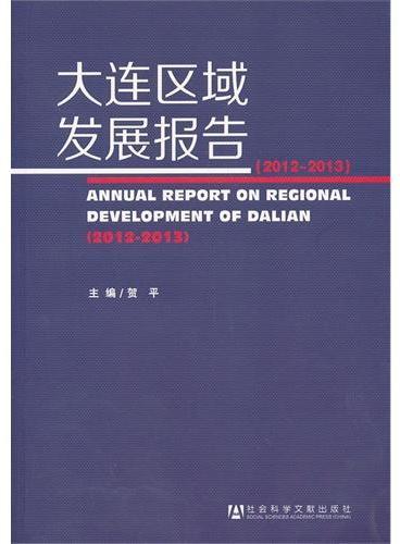 大连区域发展报告(2012~2013)