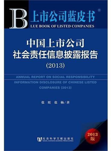 上市公司蓝皮书:中国上市公司社会责任信息披露报告(2013)