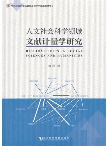 人文社会科学领域文献计量学研究