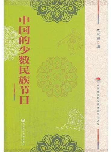 中国的少数民族节日