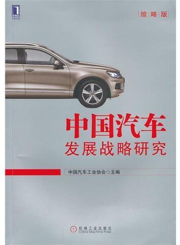 中国汽车发展战略研究(缩略版)