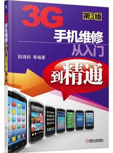 3G手机维修从入门到精通 第3版