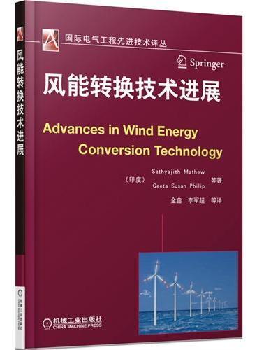 风能转换技术进展