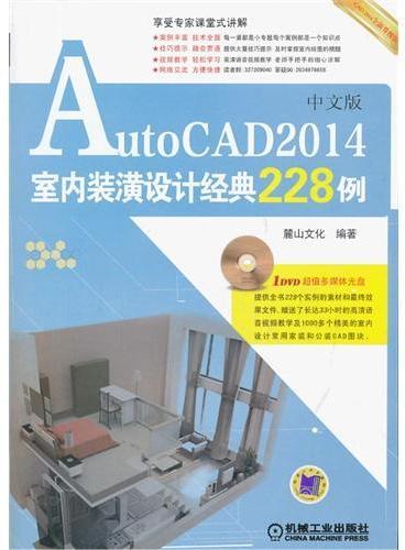 AutoCAD 2014中文版室内装潢设计经典228例