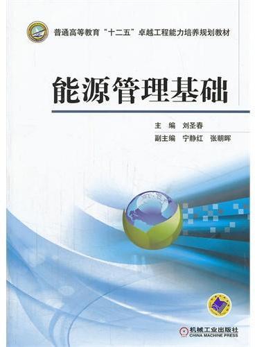 """能源管理基础(普通高等教育""""十二五""""卓越工程能力培养规划教材)"""