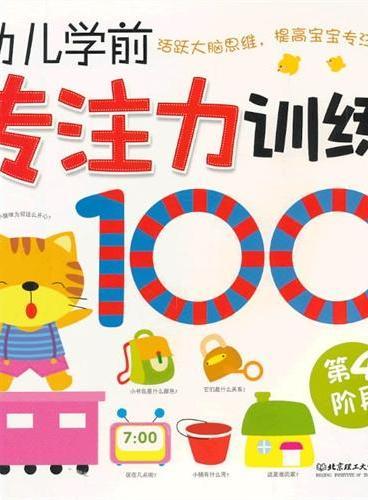 幼儿学前专注力训练100图——第四阶段(活跃大脑思维,提高宝宝专注力)