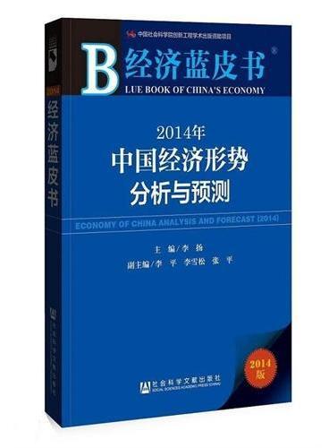 经济蓝皮书:2014年中国经济形势分析与预测