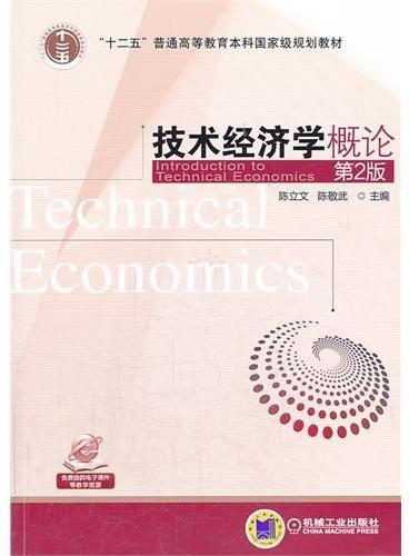 """技术经济学概论(第2版,""""十二五""""普通高等教育本科国家级规划教材)"""