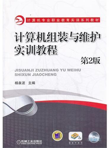 计算机组装与维护实训教程(第2版,计算机专业职业教育实训系列教材)