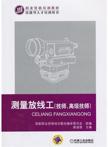 测量放线工(技师、高级技师)(职业资格培训教材 技能型人才培训用书)