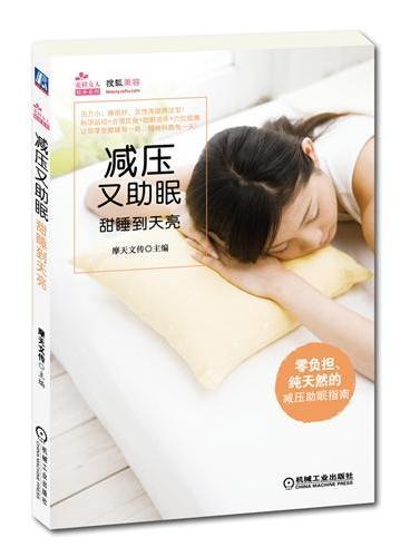 减压又助眠,甜睡到天亮(花样女人轻养系列)