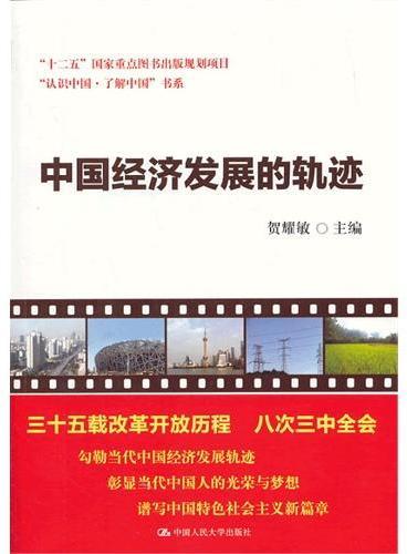 """中国经济发展的轨迹(""""认识中国·了解中国""""书系;""""十二五""""国家重点图书出版规划项目)"""