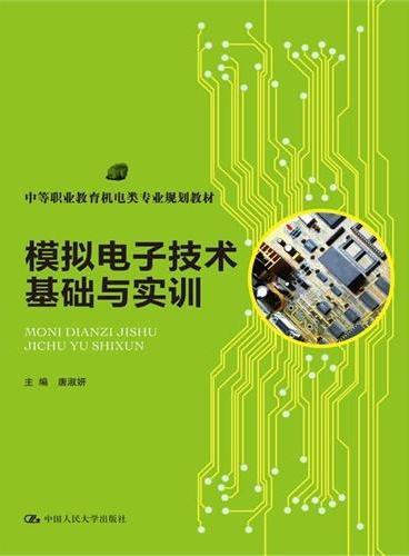 模拟电子技术基础与实训(中等职业教育机电类专业规划教材)