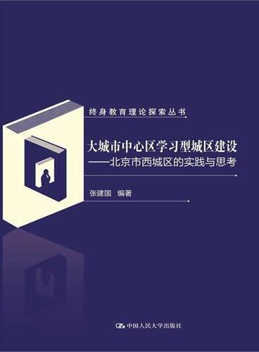 大城市中心区学习型城区建设——北京市西城区的实践与思考(终身教育理论探索丛书)