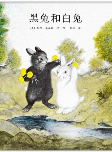 黑兔和白兔(《夏洛的网》插画作者绘本代表作、《纽约时报》图书排行榜畅销童书,教给孩子爱与承诺的传世杰作)(爱心树童书出品)