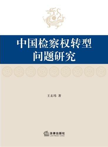 中国检察权转型问题研究