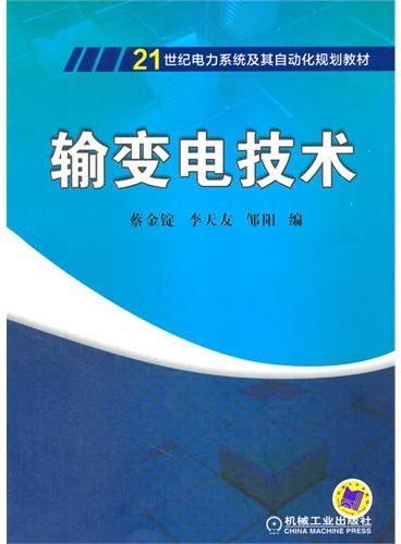 输变电技术(21世纪电力系统及其自动化规划教材)