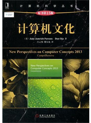 计算机文化(原书第15版,第15版更新内容涵盖最相关的技术趋势,如数据安全、在线安全、数字版权保护、开源软件和iPad这样的新技术)