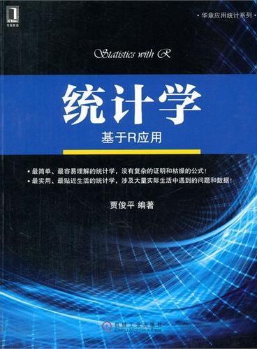 统计学 基于R应用(中国人民大学统计学院贾俊平教授最新力作!强调统计方法的应用,基于R实现全部例题的计算与分析,例题的解答给出了R的详细程序和结果)