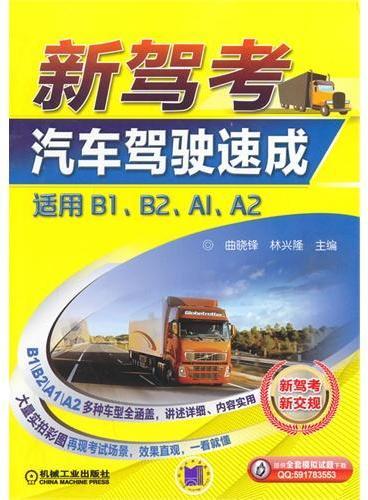 新驾考.汽车驾驶速成(适用B1、B2、A1、A2)