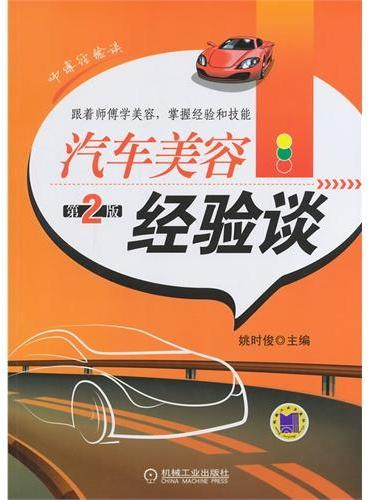 汽车美容经验谈(第2版)