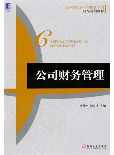 公司财务管理(会计学专业新企业会计准则系列教材)