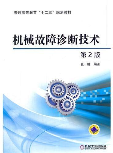 """机械故障诊断技术(第2版,普通高等教育""""十二五""""规划教材)"""