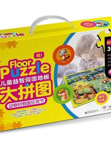 儿童益智双面地板大拼图  动物村假面狂欢节(精装版)(全彩)(含附件1份)