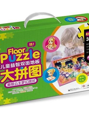儿童益智双面地板大拼图  美丽公主梦幻派对(精装版)(全彩)(含附件1份)