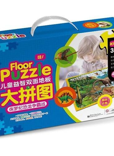 儿童益智双面地板大拼图  侏罗纪恐龙争霸战(精装版)(全彩)(含附件1份)