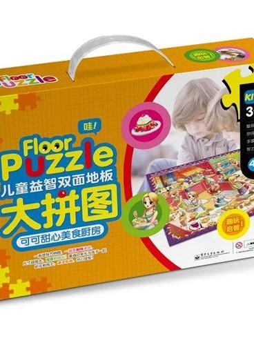 儿童益智双面地板大拼图  可可甜心美食厨房(精装版)(全彩)(含附件1份)