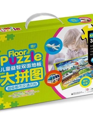 儿童益智双面地板大拼图  超级都市交通历险(精装版)(全彩)(含附件1份)