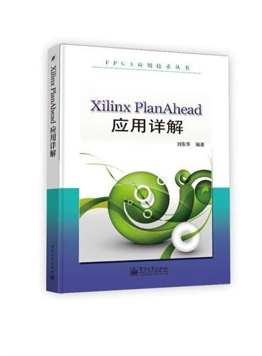 Xilinx PlanAhead应用详解