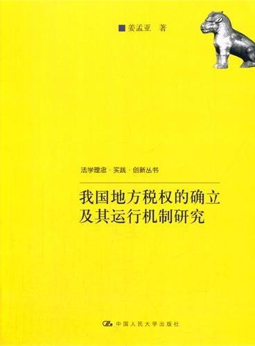 我国地方税权的确立及其运行机制研究(法学理念·实践·创新丛书)