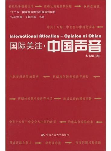 """国际关注·中国声音(""""认识中国·了解中国""""书系;""""十二五""""国家重点图书出版规划项目)"""