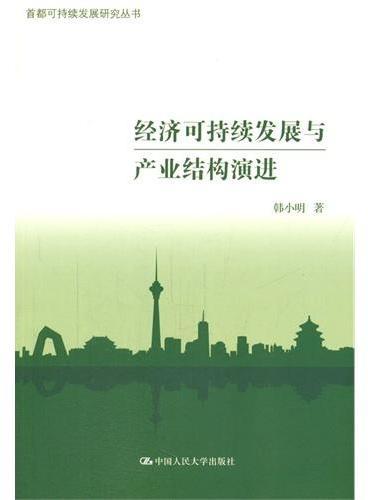 经济可持续发展与产业结构演进(首都可持续发展研究丛书)
