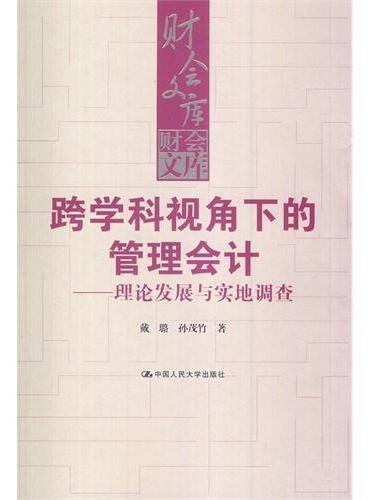 跨学科视角下的管理会计:理论发展与实地调查(财会文库)