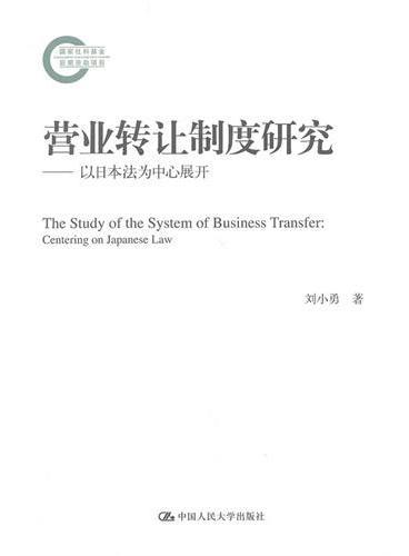 营业转让制度研究:以日本法为中心展开