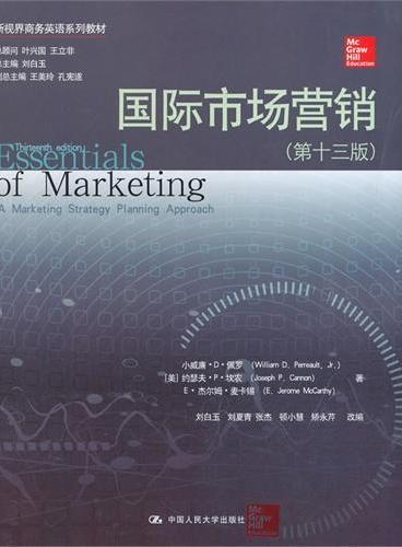 国际市场营销(第十三版)(新视界商务英语系列教材)