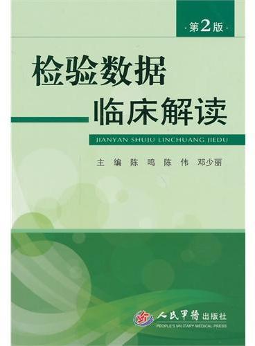 检验数据临床解读(第二版)
