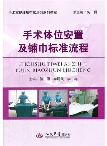 手术体位安置及铺巾标准流程.手术室护理规范化培训系列教程