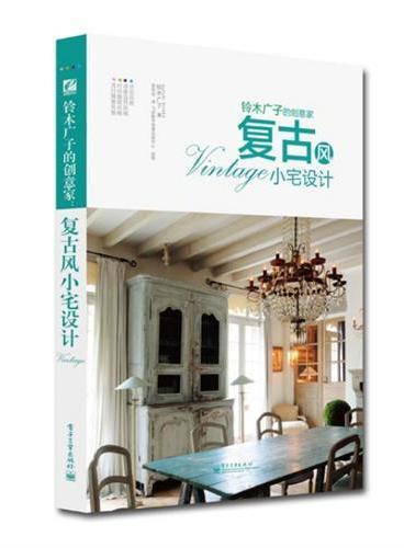 复古风小宅设计(全彩)