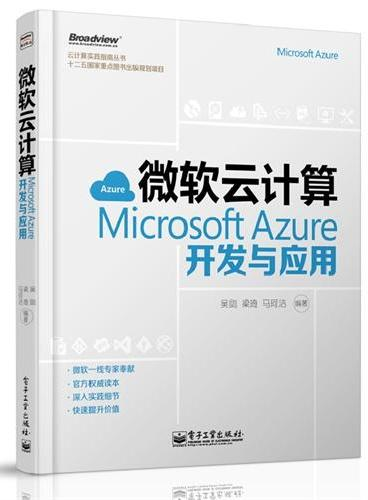 微软云计算:Microsoft Azure开发与应用