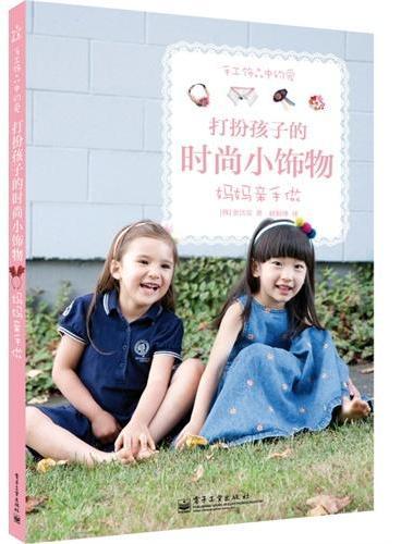 手工饰品中的爱  打扮孩子的时尚小饰物  妈妈亲手做(全彩)