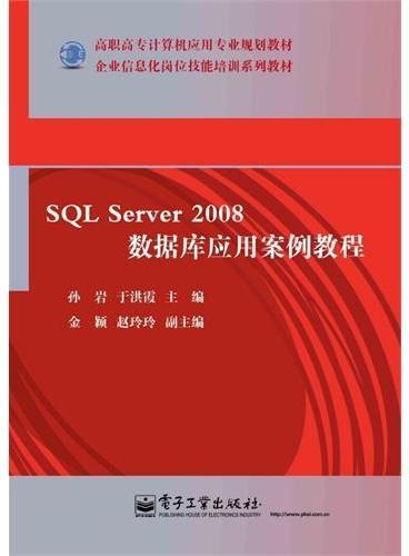 SQL Server 2008数据库应用案例教程