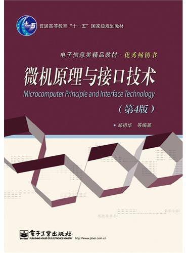 微机原理与接口技术(第4版)