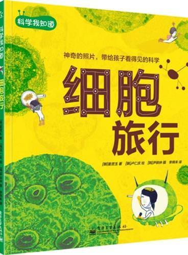 科学我知道(1-3册)(全彩)