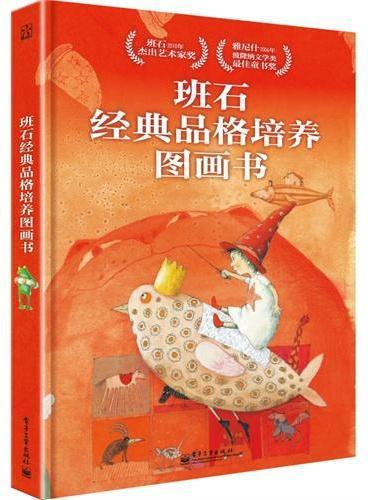 班石经典品格培养图画书(1-4册)(全彩)